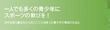 日本体育協会
