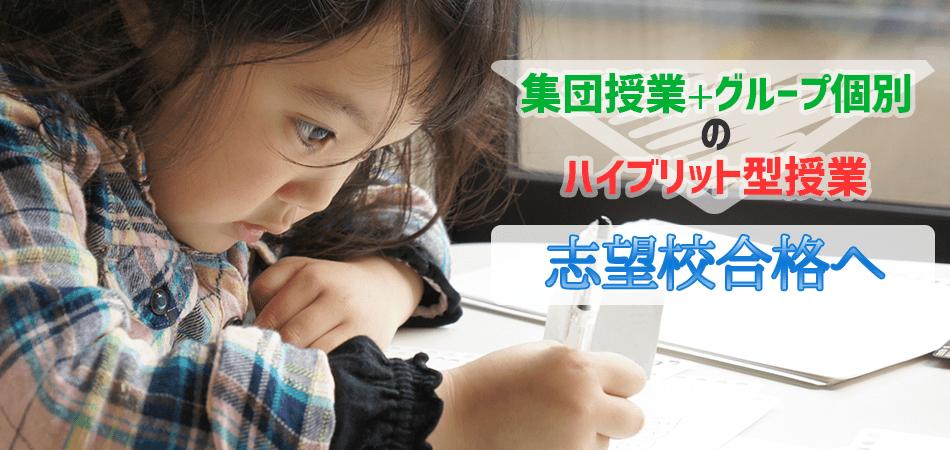 集団授業グループ個別ハイブリット型授業志望校合格へ